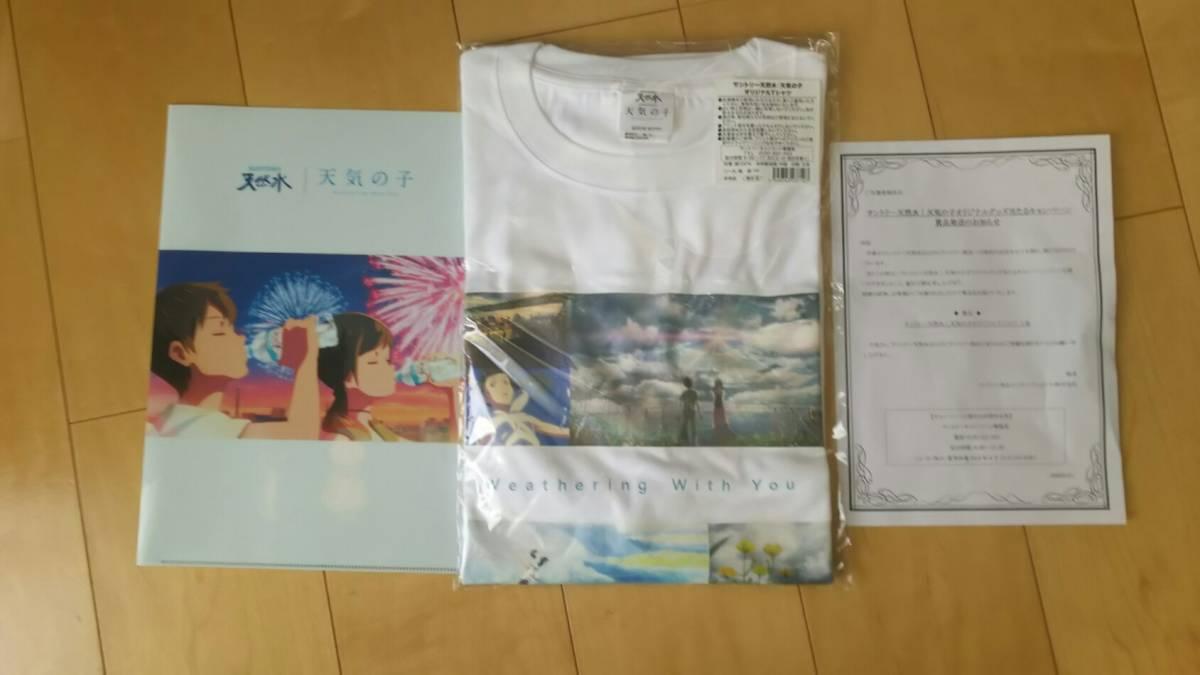 ★送料無料★ 当選品 天然水 天気の子 オリジナルTシャツ