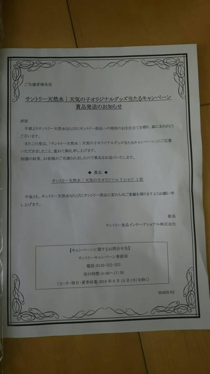 ★送料無料★ 当選品 天然水 天気の子 オリジナルTシャツ_画像2