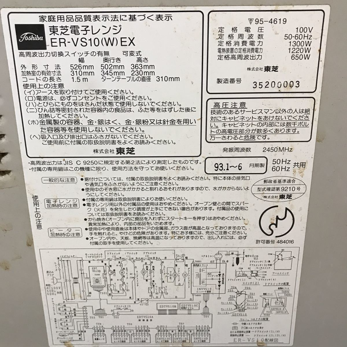 東芝★TOSHIBA★オーブンレンジ★ER-VS10(w)EX★ジャンク_画像2
