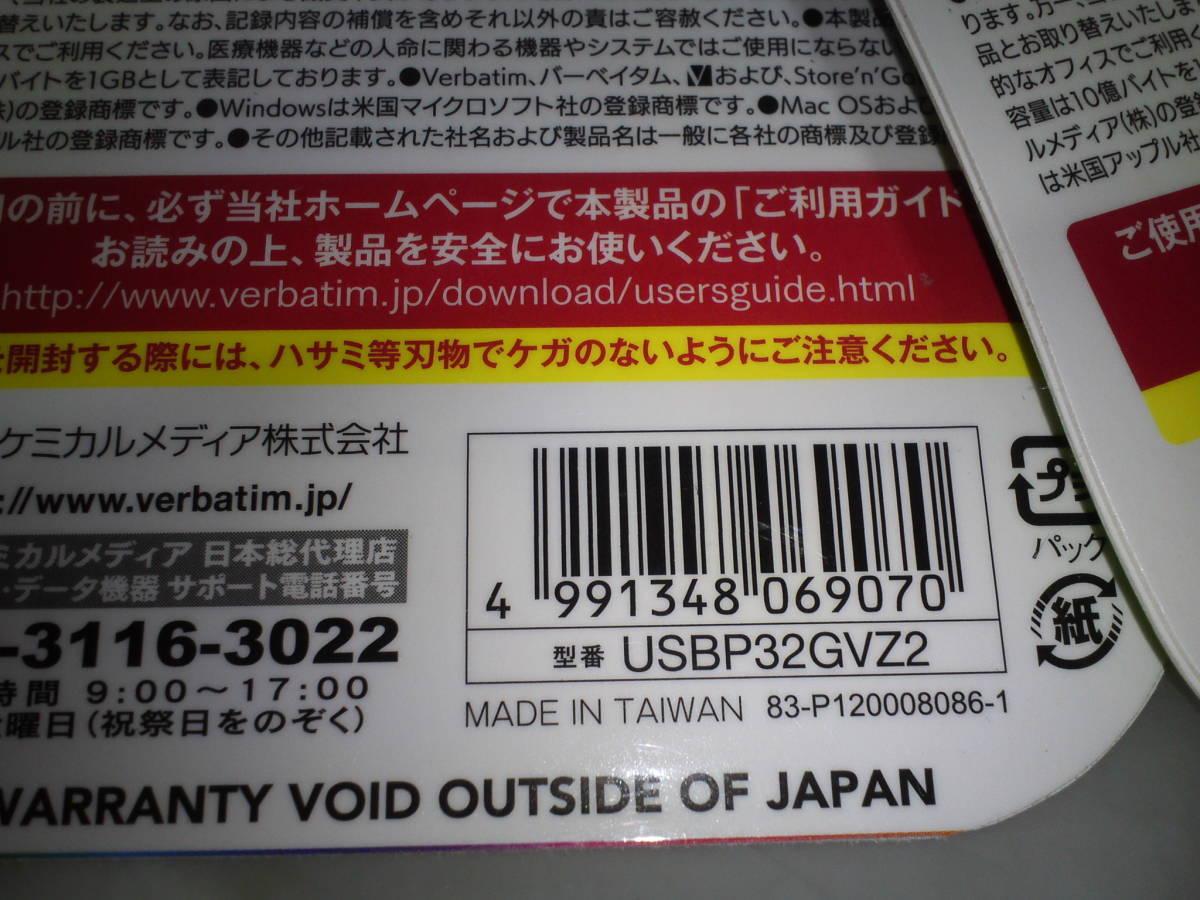 ◆◆ 新品未開封・ USBメモリー 32GB 3個セットでお安く♪♪ ◆ 三菱ケミカルメディア 株式会社 USBP32GVZ2 / USBメモリースティック ◆◆_画像4