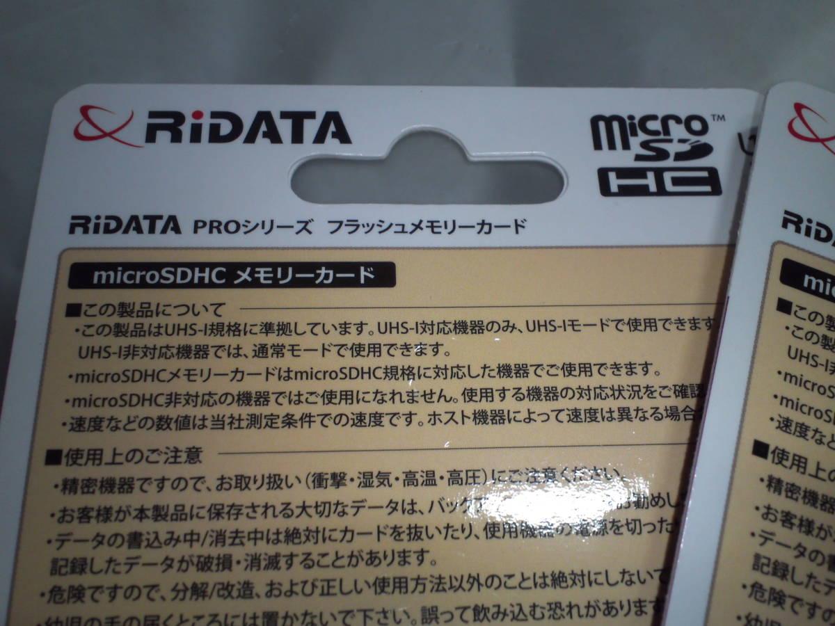 ◆◆ RiDATA ・ SDHC マイクロ SD 32GB 3枚セットで♪♪ ☆ Full HD 対応 Class10/ RI-HDMS32GC10U1 micro SDカード ◆◆_画像4