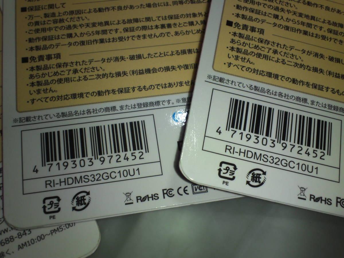 ◆◆ RiDATA ・ SDHC マイクロ SD 32GB 3枚セットで♪♪ ☆ Full HD 対応 Class10/ RI-HDMS32GC10U1 micro SDカード ◆◆_画像5