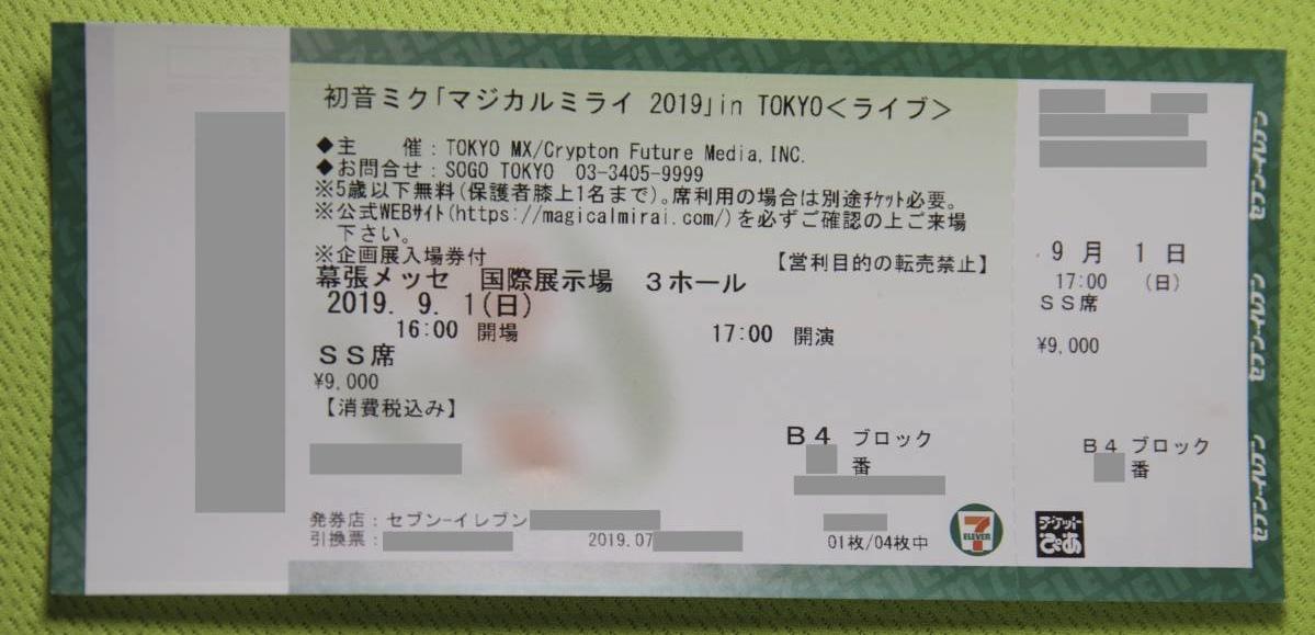 初音ミク マジカルミライ 2019 in TOKYO SS席 9月1日17時 夜公演 B4ブロック 1列(A5/B5側)