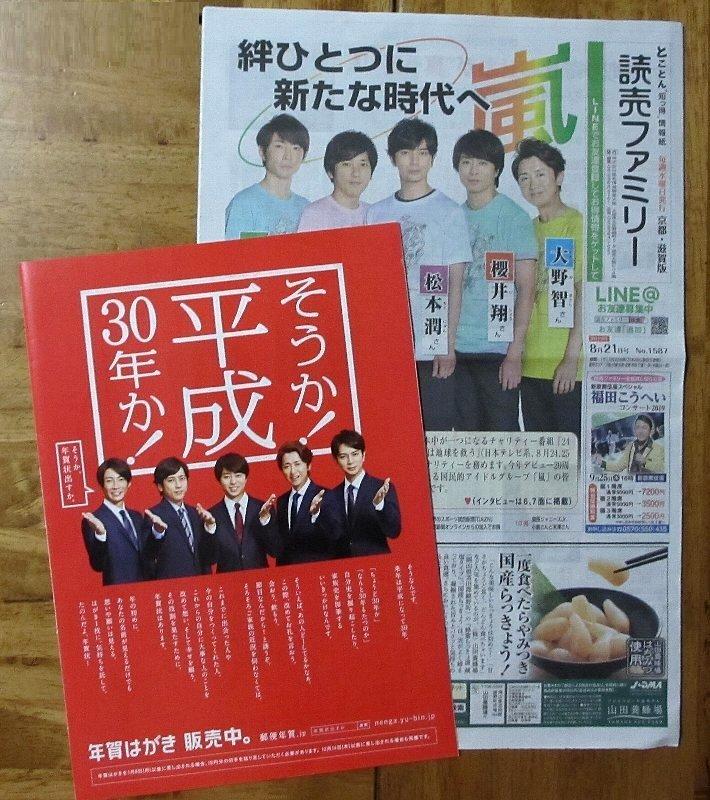 【即決】嵐 ①年賀はがきの冊子 & ②読売ファミリー2019/8/21  _画像1