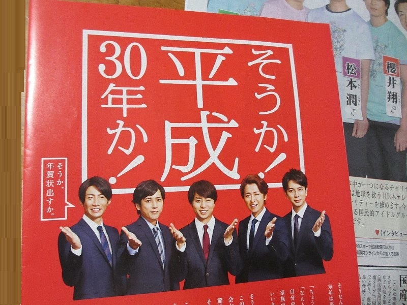 【即決】嵐 ①年賀はがきの冊子 & ②読売ファミリー2019/8/21  _画像2
