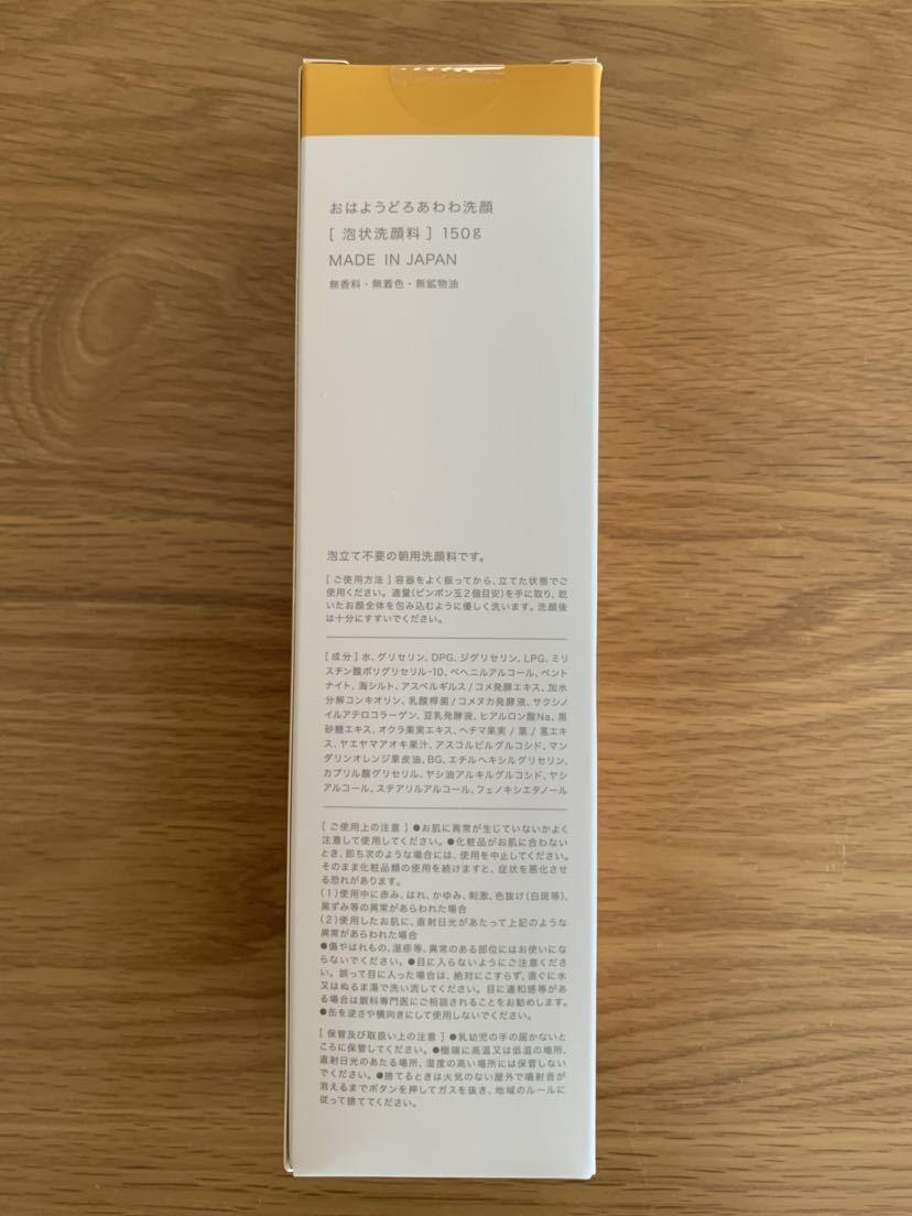 1円スタート!おはようどろあわわ 新品未使用。泡立て不要のどろあわわ洗顔です。送料無料♪_画像2