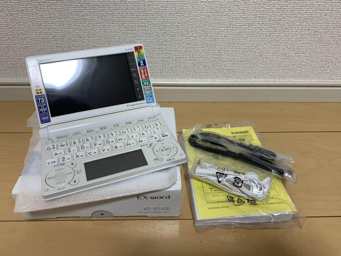激レア 未使用 デッドストックCASIO Ex-word 電子辞書 韓国語 朝鮮 ハングル語 モデル XD-B7600