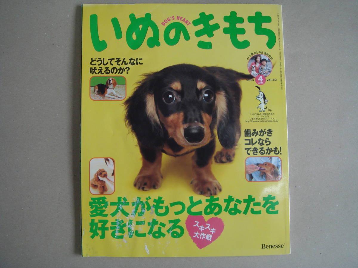 ★ いぬのきもち 2007年 4月号 vol.59 タカ91-2_画像1
