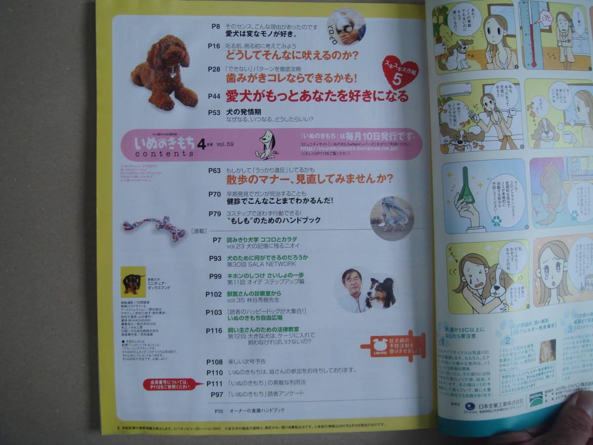 ★ いぬのきもち 2007年 4月号 vol.59 タカ91-2_画像2