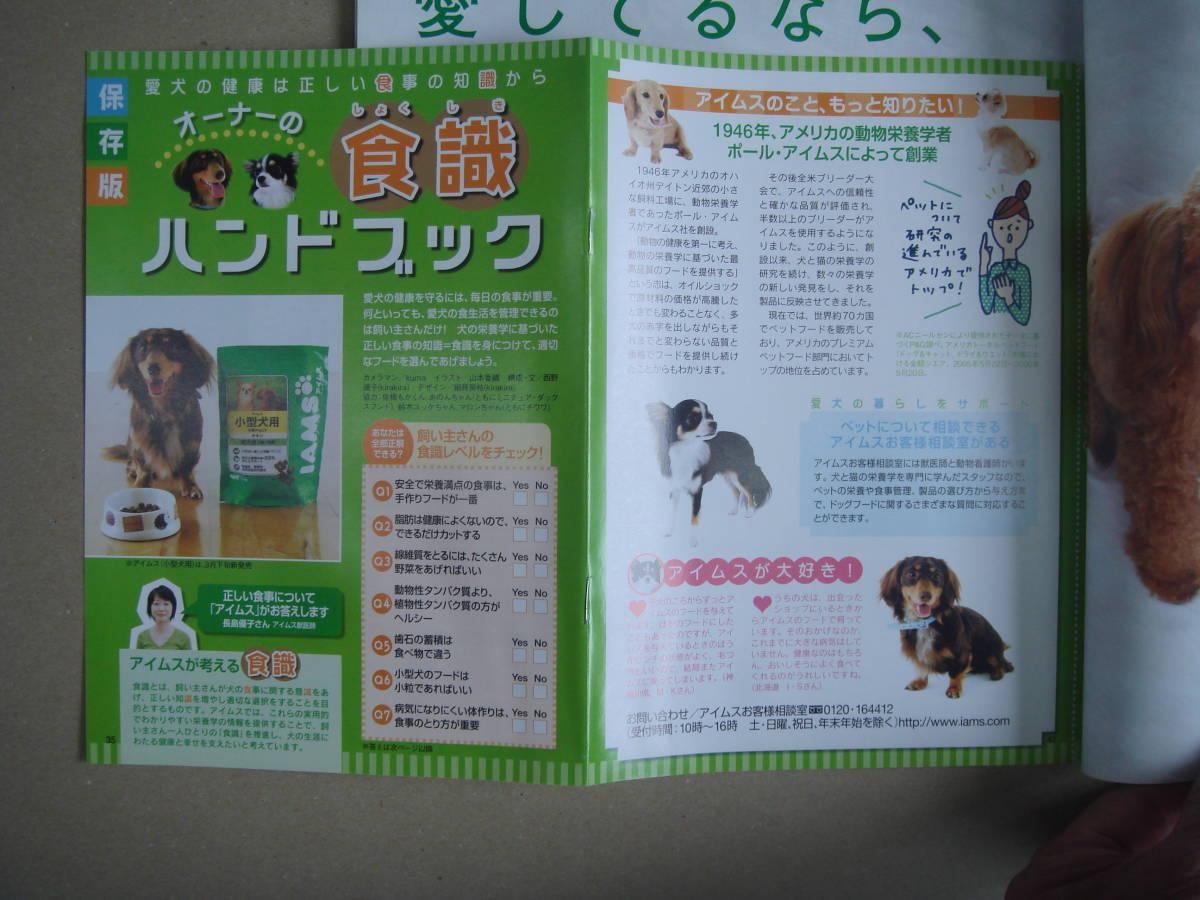 ★ いぬのきもち 2007年 4月号 vol.59 タカ91-2_画像3