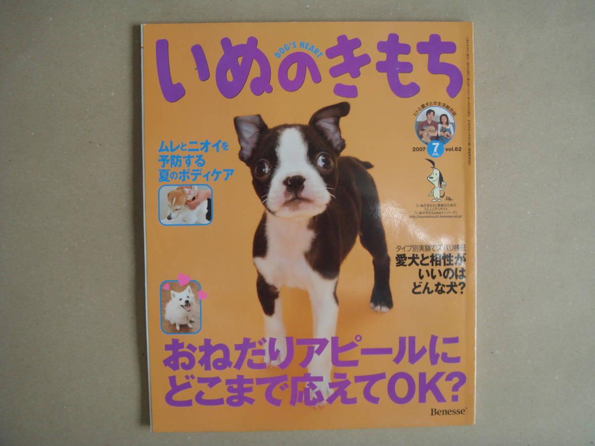 ★ いぬのきもち 2007年 7月号 vol.62 タカ 91-2_画像1