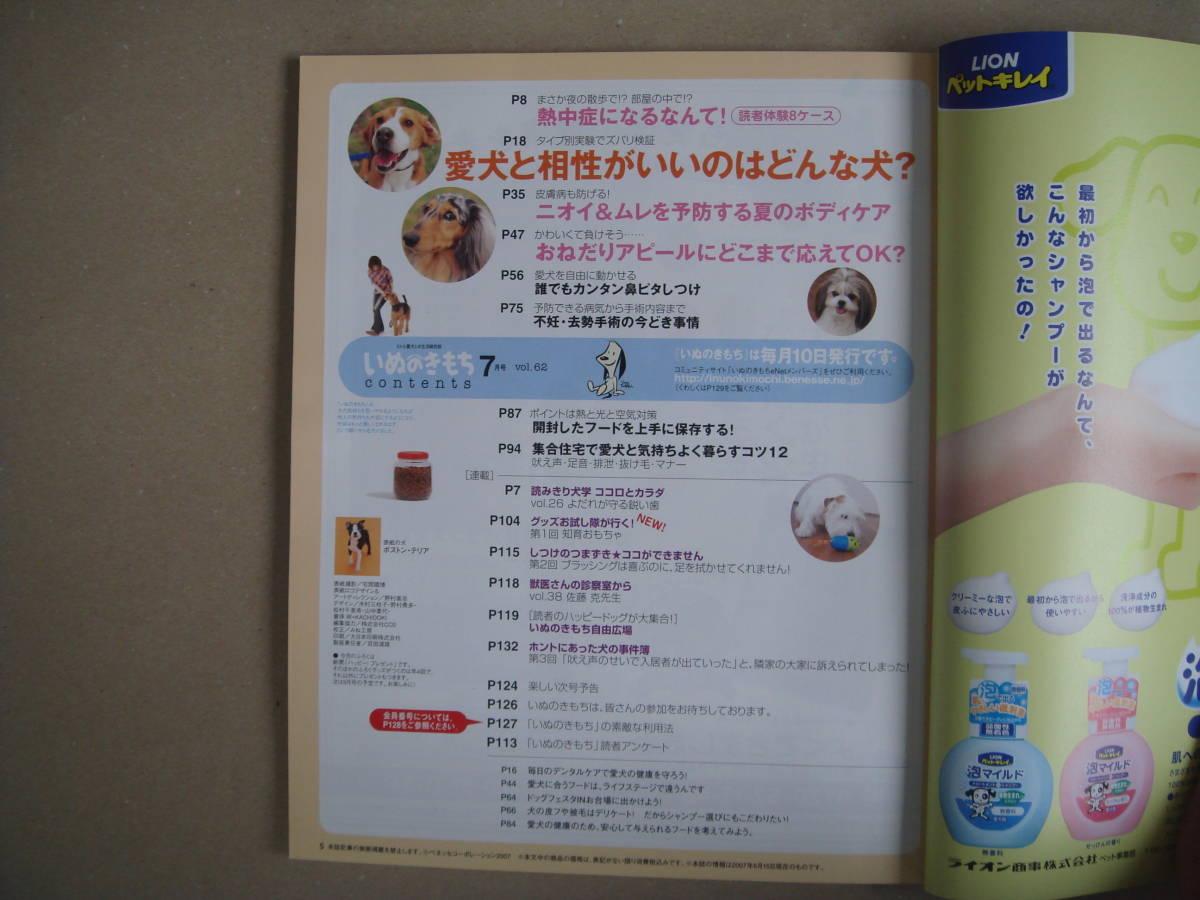 ★ いぬのきもち 2007年 7月号 vol.62 タカ 91-2_画像2