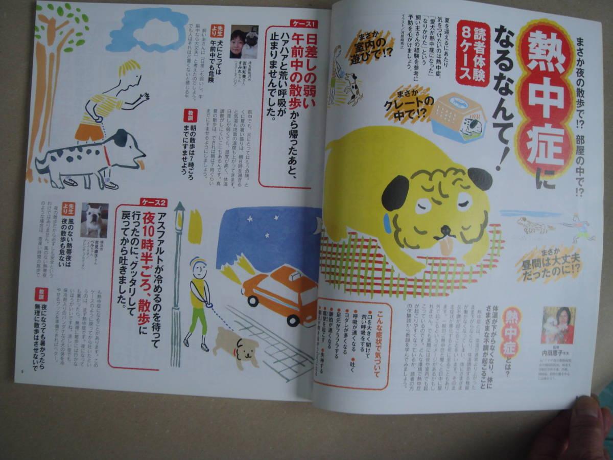 ★ いぬのきもち 2007年 7月号 vol.62 タカ 91-2_画像3