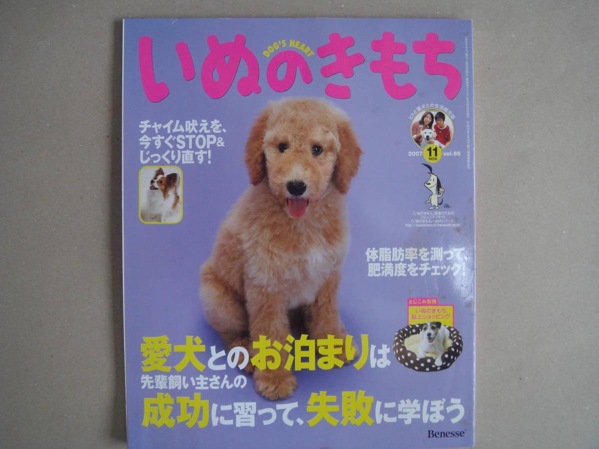 ★ いぬのきもち 2007年 11月号 vol.66 タカ 91-2_画像1