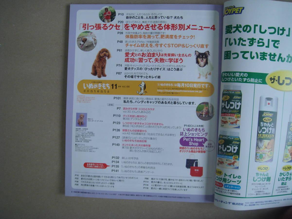 ★ いぬのきもち 2007年 11月号 vol.66 タカ 91-2_画像2