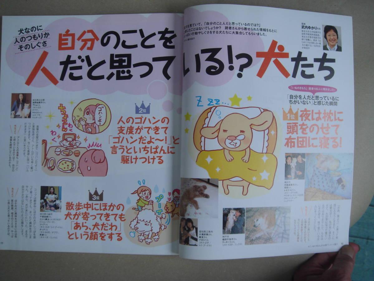 ★ いぬのきもち 2007年 11月号 vol.66 タカ 91-2_画像3