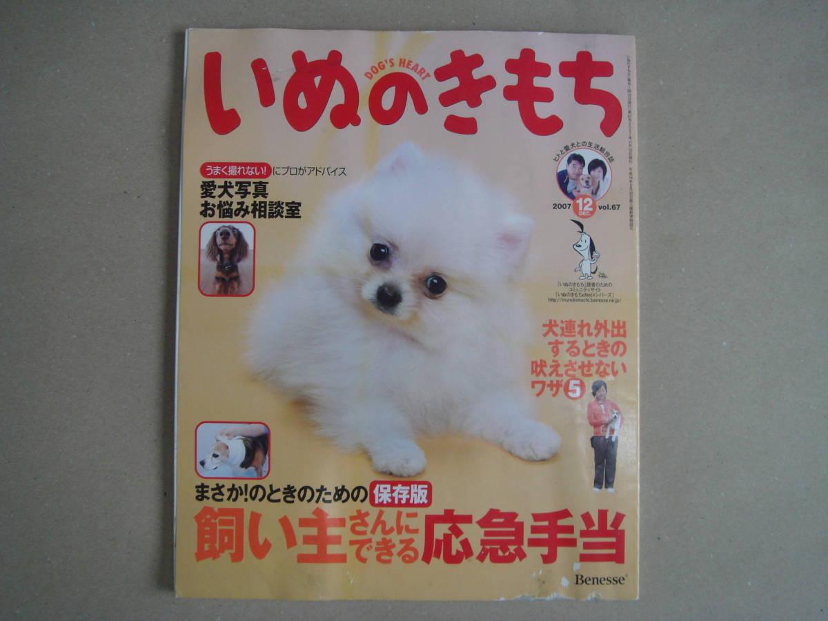 ★ いぬのきもち 2007年 12月号 vol.67 タカ 91-2