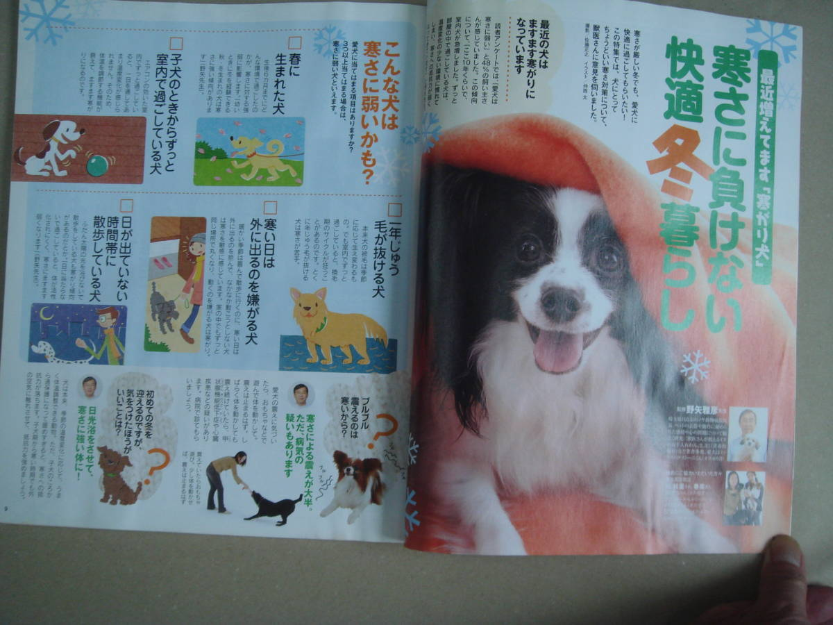 ★ いぬのきもち 2007年 12月号 vol.67 タカ 91-2 _画像3