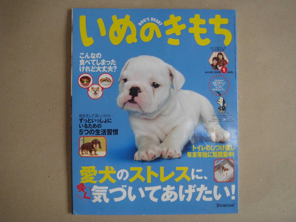 ★ いぬのきもち 2008年 1月号 vol.68 タカ 91-2