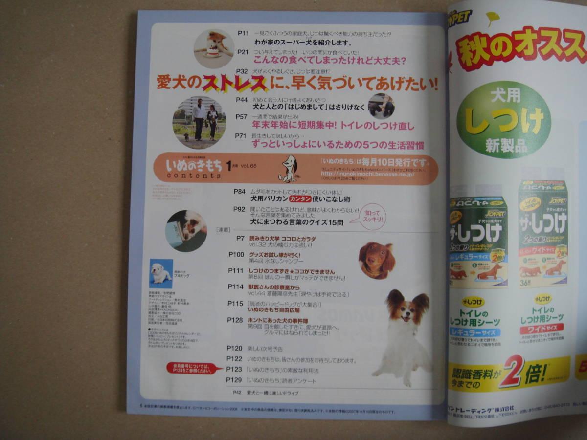 ★ いぬのきもち 2008年 1月号 vol.68 タカ 91-2 _画像2