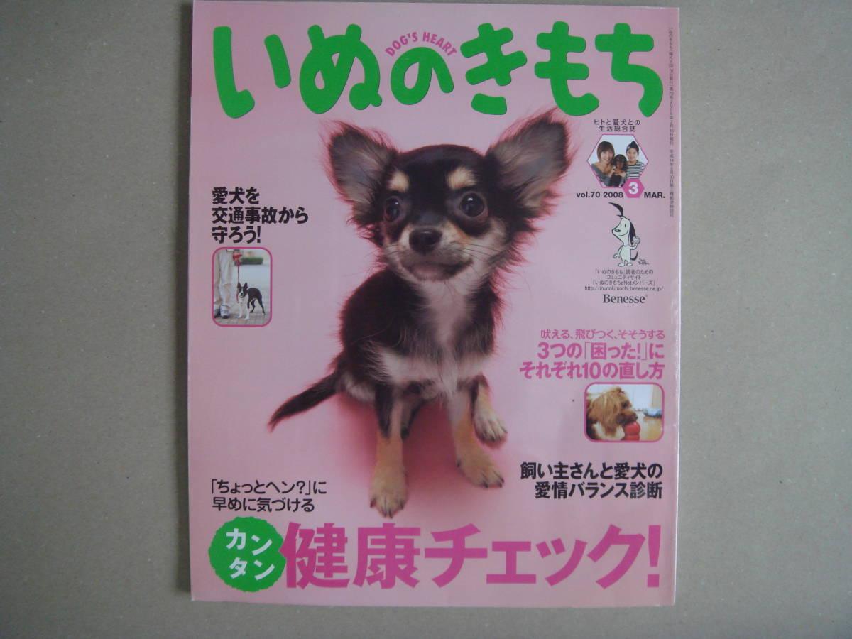 ★ いぬのきもち 2008年 3月号 vol.70 タカ 91-2_画像1