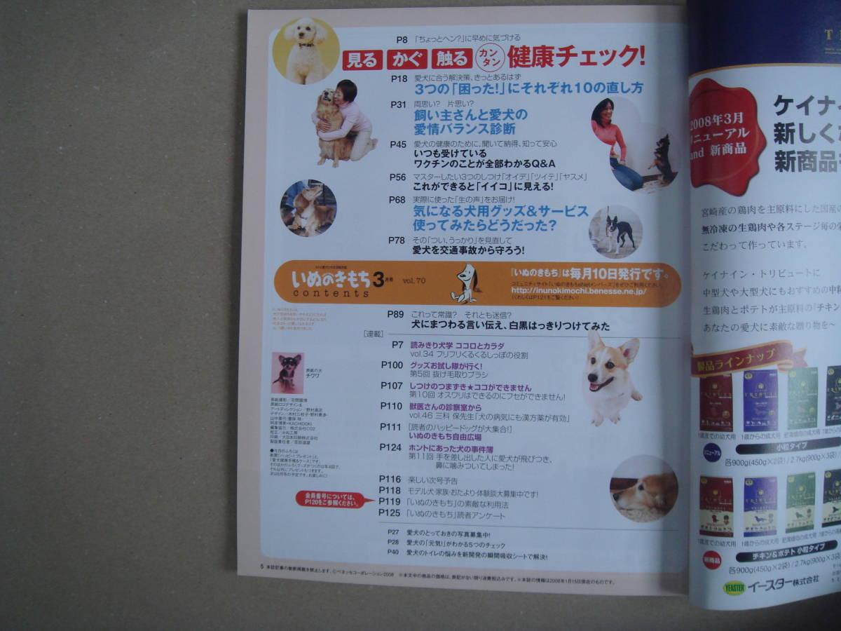 ★ いぬのきもち 2008年 3月号 vol.70 タカ 91-2_画像2