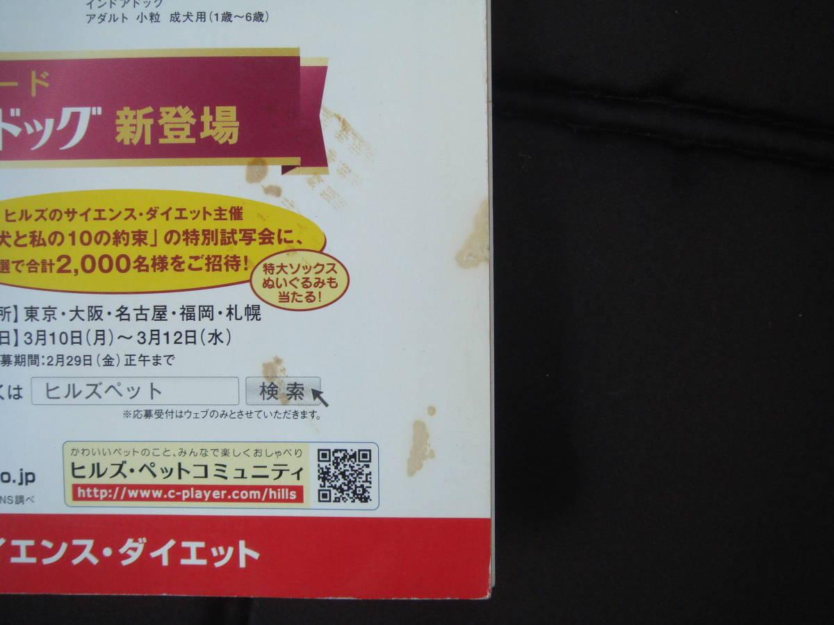 ★ いぬのきもち 2008年 3月号 vol.70 タカ 91-2_画像5