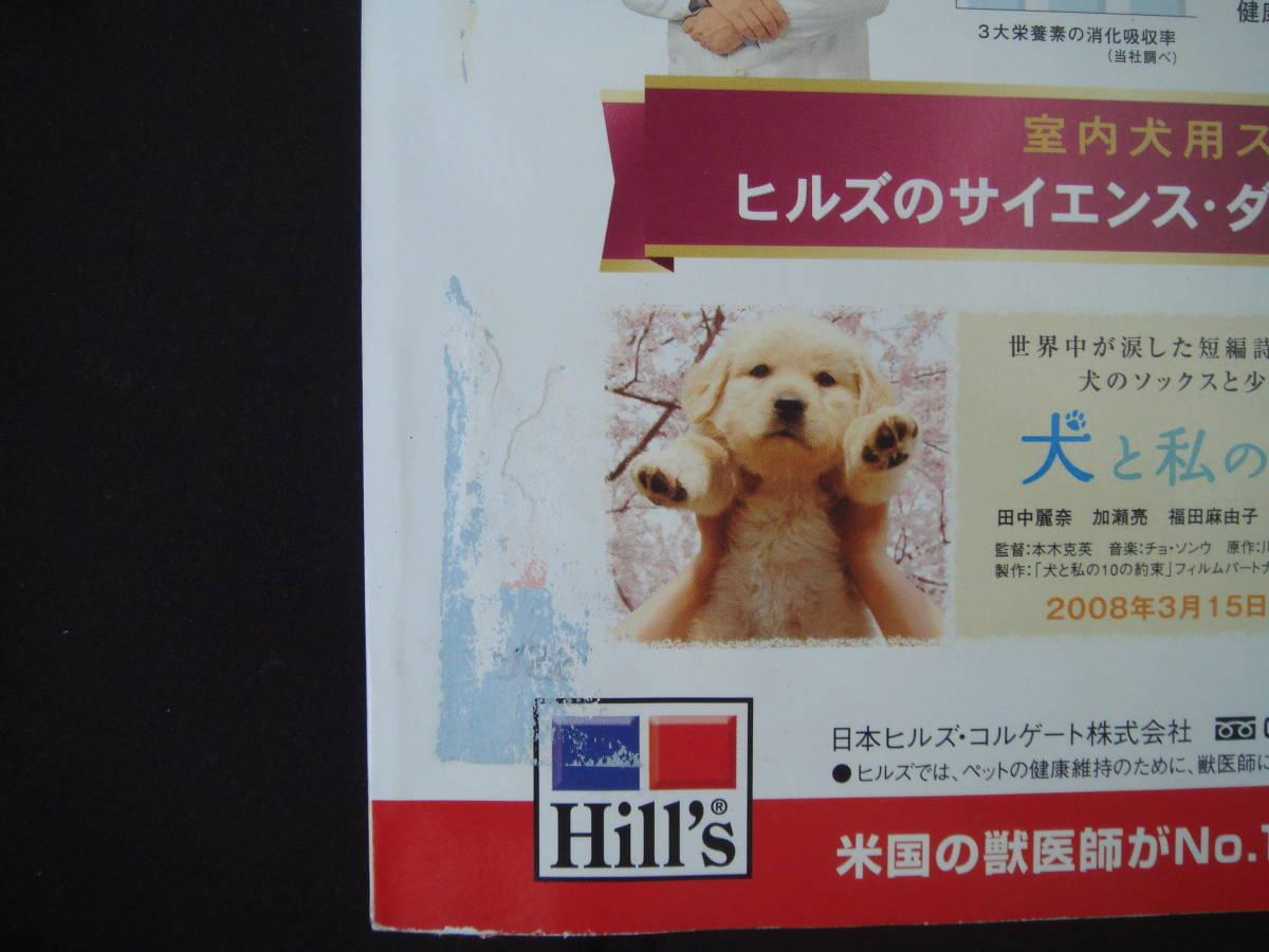 ★ いぬのきもち 2008年 3月号 vol.70 タカ 91-2_画像6