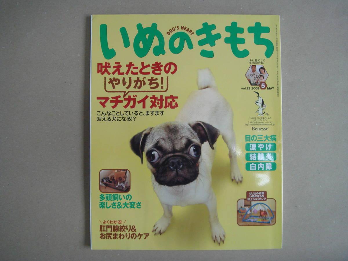 ★ いぬのきもち 2008年 5月号 vol.72 タカ 91-2_画像1
