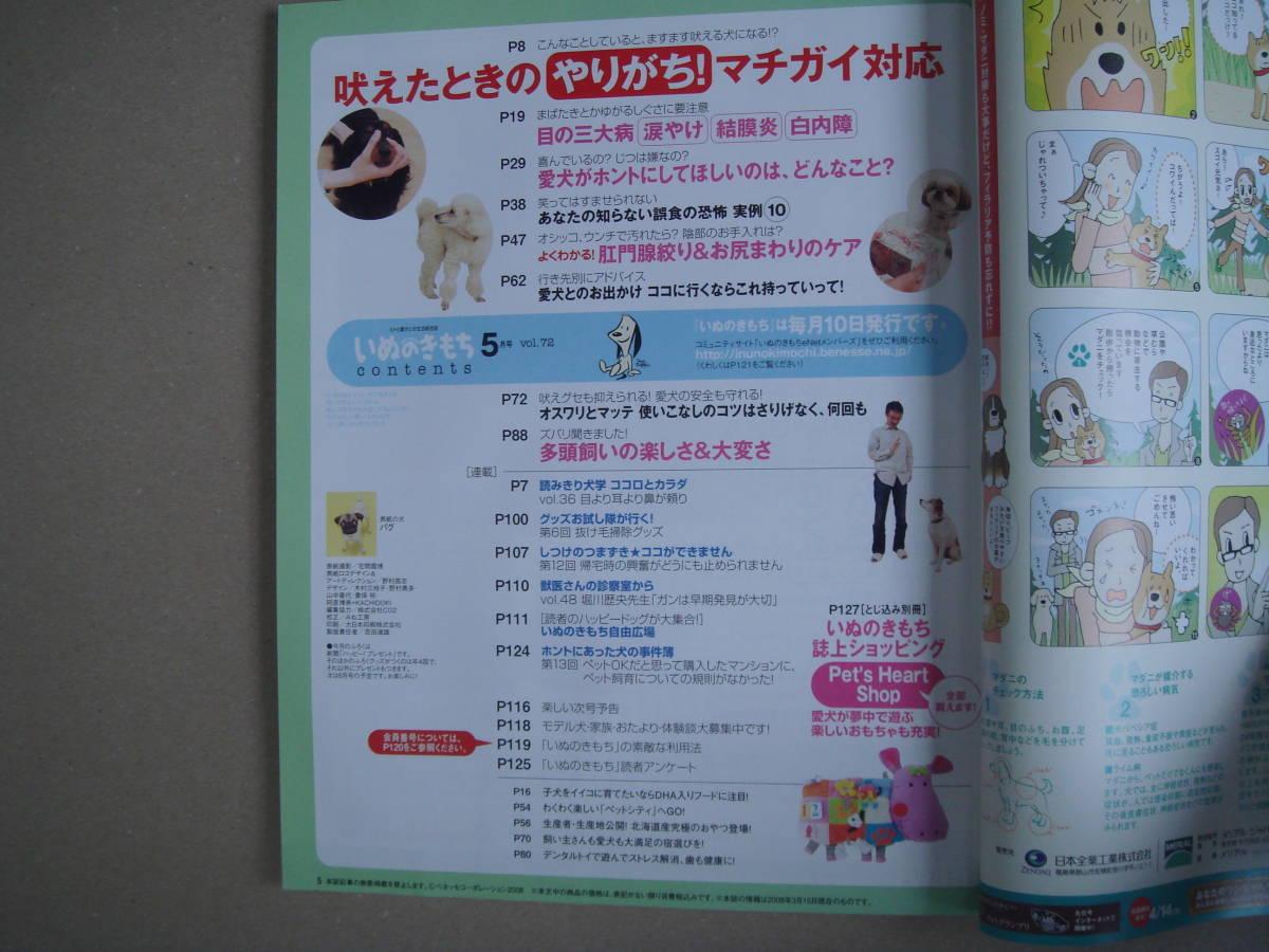★ いぬのきもち 2008年 5月号 vol.72 タカ 91-2_画像2