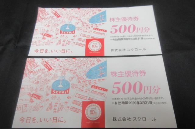 スクロール 株主優待券500円☆2枚