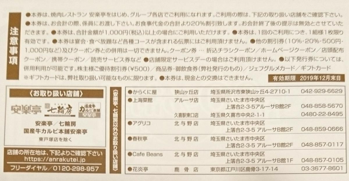 安楽亭 株主優待券★13,000円分+20%割引券3枚★19年12月末_画像3