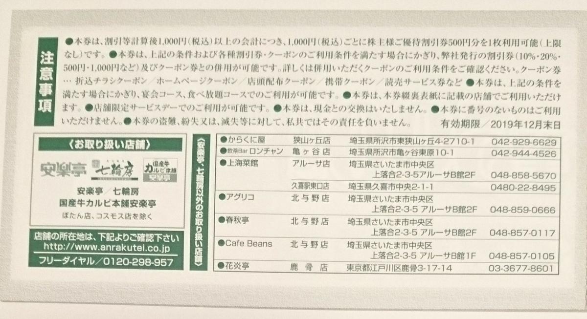 安楽亭 株主優待券★13,000円分+20%割引券3枚★19年12月末_画像2