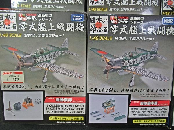 ◆[B32]未使用品 タカラトミ 1/48 連斬模型シリーズ 零式艦上戦闘機 合体時/全幅229mm 15個セット_画像3