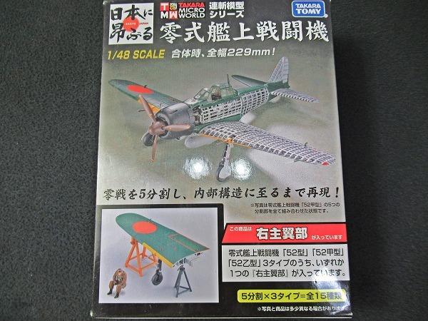 ◆[B32]未使用品 タカラトミ 1/48 連斬模型シリーズ 零式艦上戦闘機 合体時/全幅229mm 15個セット_画像5