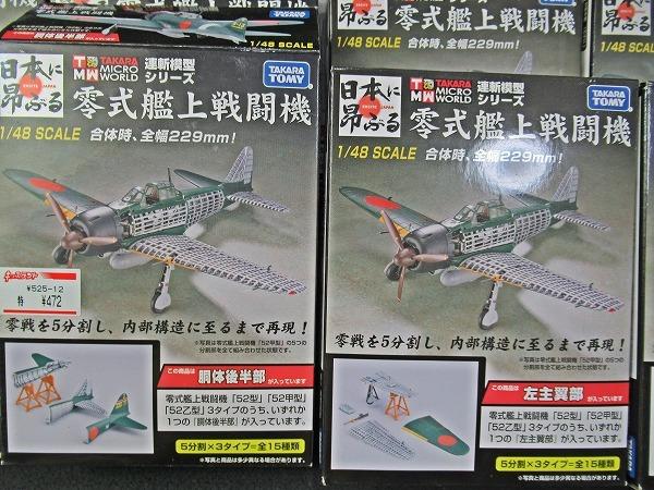 ◆[B32]未使用品 タカラトミ 1/48 連斬模型シリーズ 零式艦上戦闘機 合体時/全幅229mm 15個セット_画像4