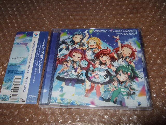 CD we will be blue sky FUNBARE ☆ RUNNER 777 ☆ SISTERS