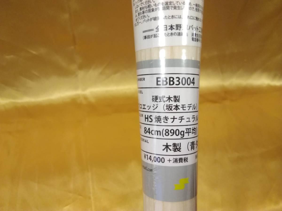 日本製青ダモ!坂本モデル!SSK プロエッジ 84cm HS 焼きナチュラル 定価¥15120 現品のみ¥10000スタート売り切り!!_画像4