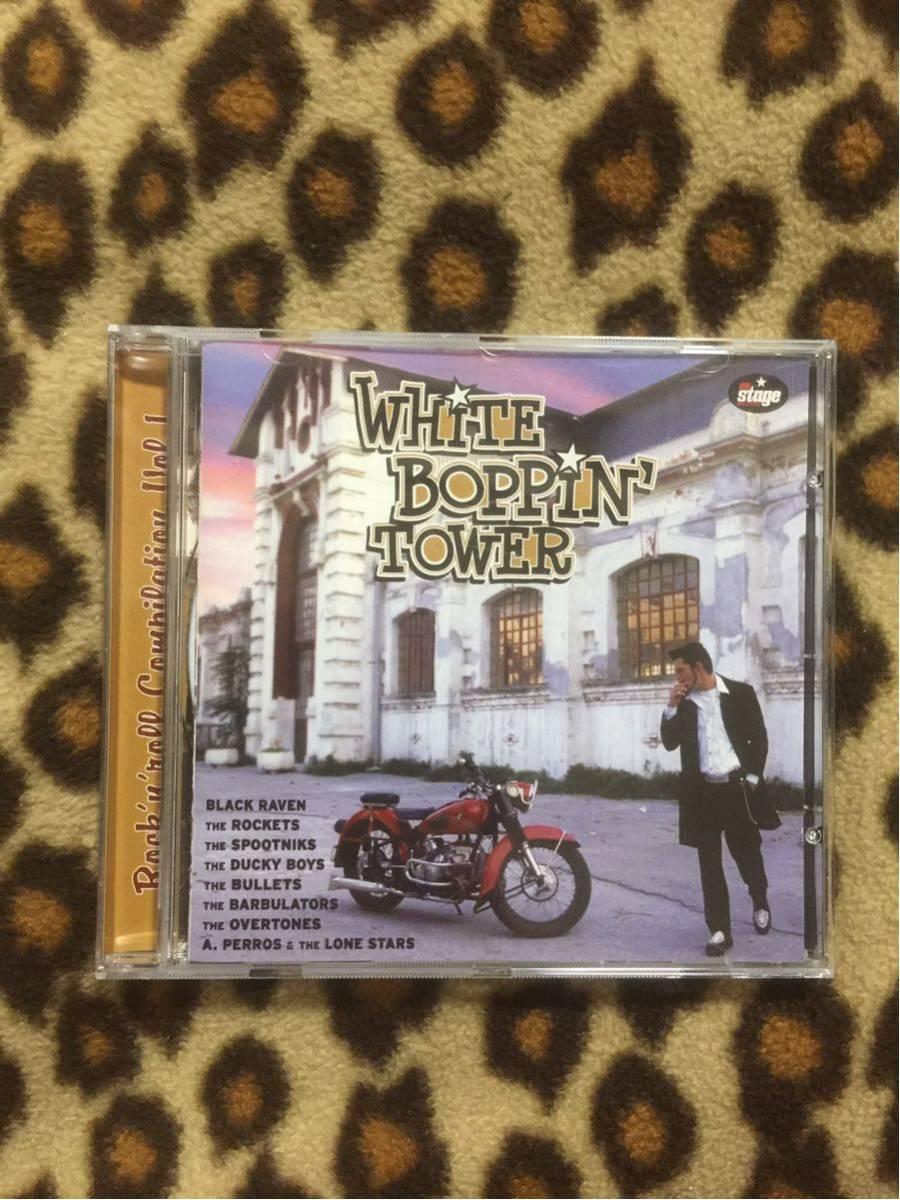 white boppin' tower 1 CD オムニバス テッズ テディボーイ ロカビリー サイコビリー パンク ネオロカ ロックンロール パンカビリー_画像1