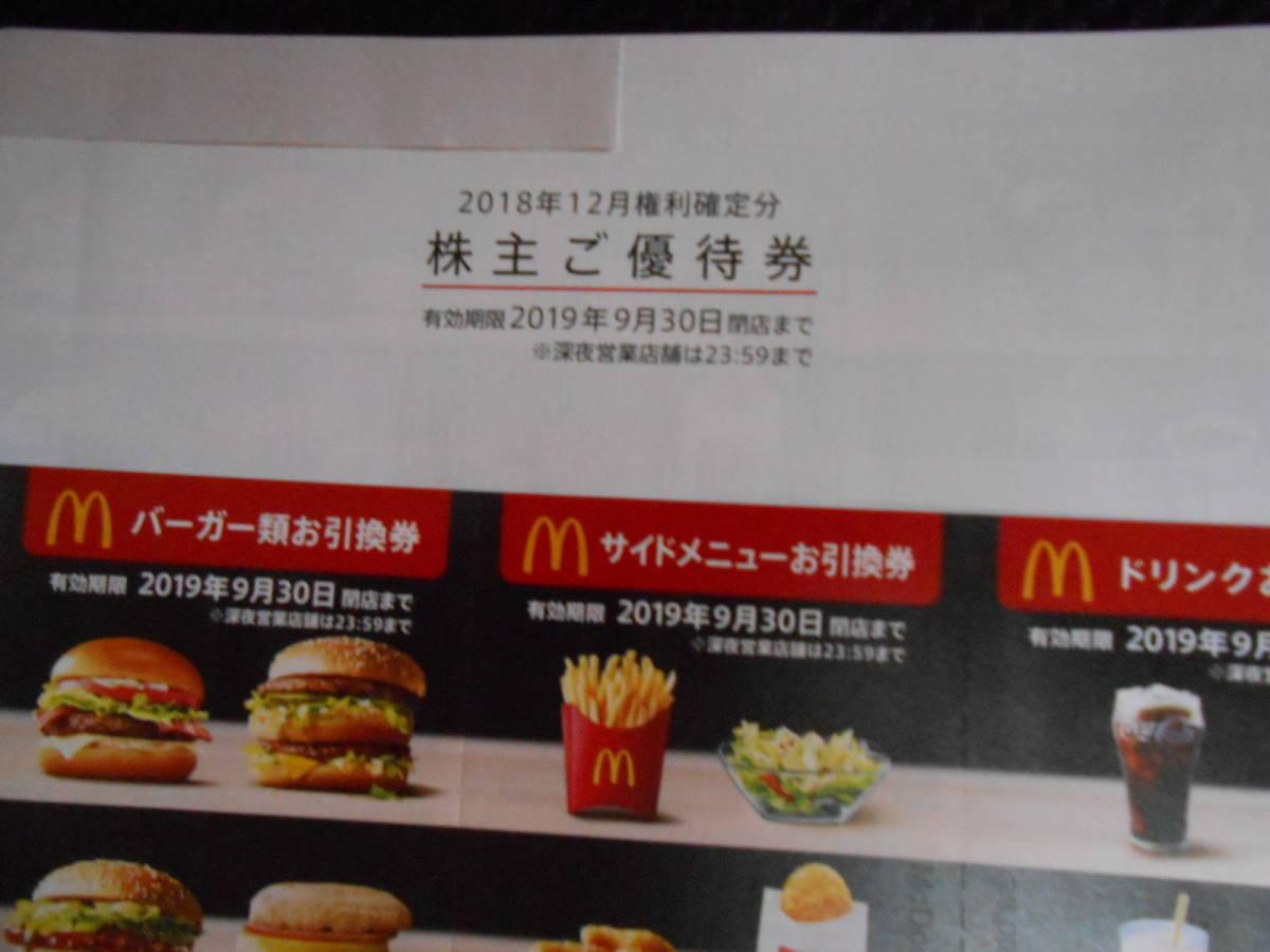 マクドナルド株主優待券 6枚綴 2冊 迄 2019/9/30迄 普通郵便送料無料_画像2