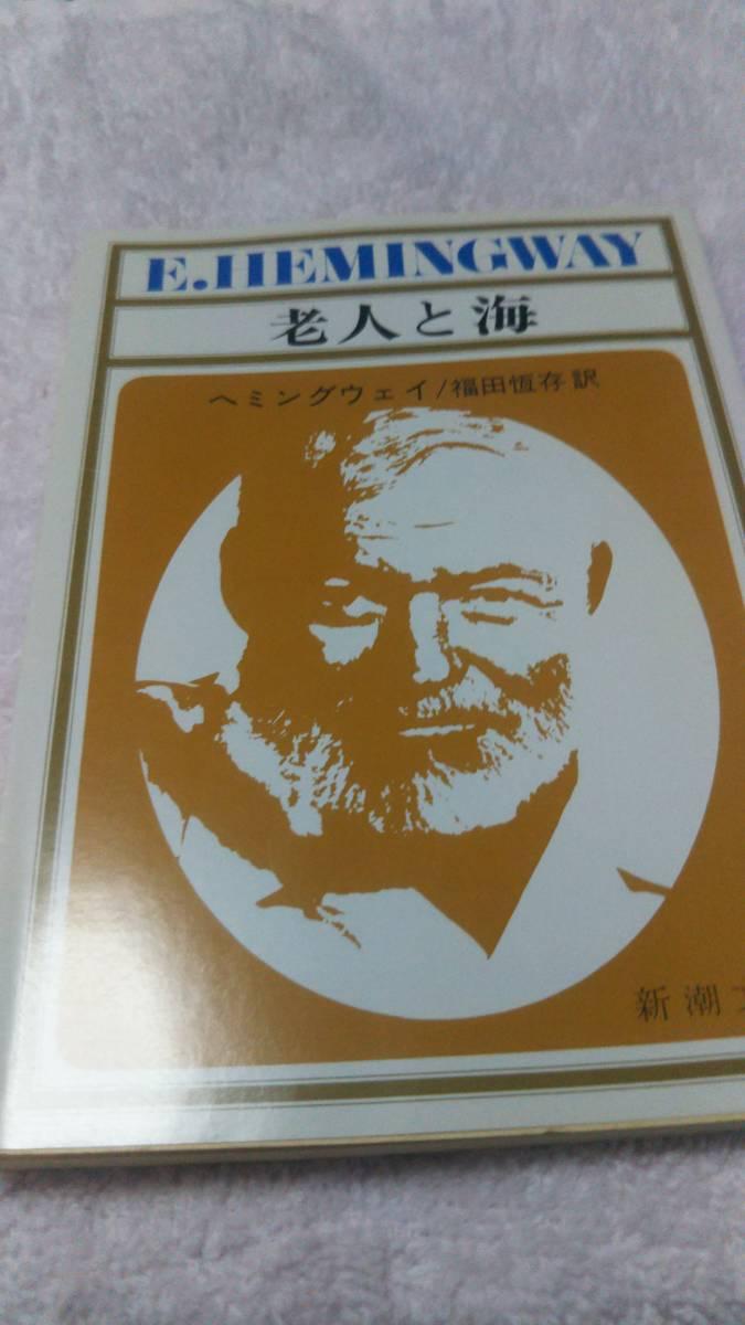 """""""老人と海"""" ヘミングウェイ 新潮文庫_画像1"""