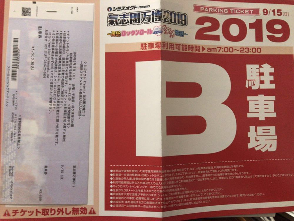 氣志團万博 2019 9/15(日)駐車券