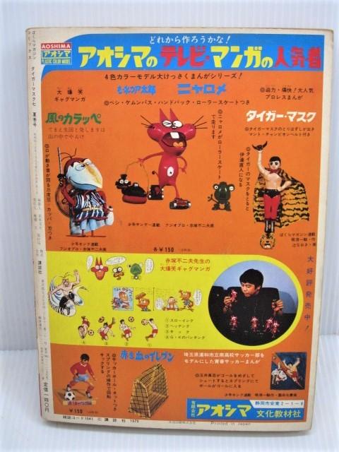 当時物!ぼくらマガジンコミック タイガーマスク 夏季号 人間ミサイルブラックV登場の巻 1970年8月発行分_画像2