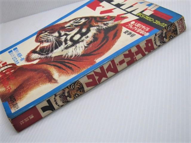 当時物!ぼくらマガジンコミック タイガーマスク 夏季号 人間ミサイルブラックV登場の巻 1970年8月発行分_画像3