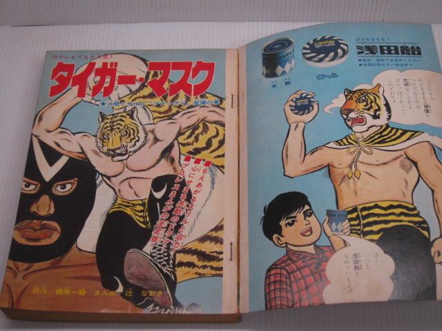 当時物!ぼくらマガジンコミック タイガーマスク 夏季号 人間ミサイルブラックV登場の巻 1970年8月発行分_画像4