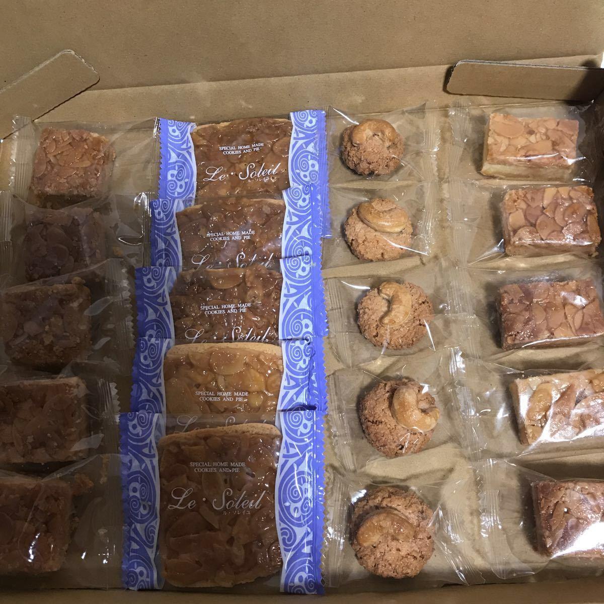 送料210円~ 高級フロランタン&クッキー お菓子 お買い得 ポイント消化 お買い得 格安