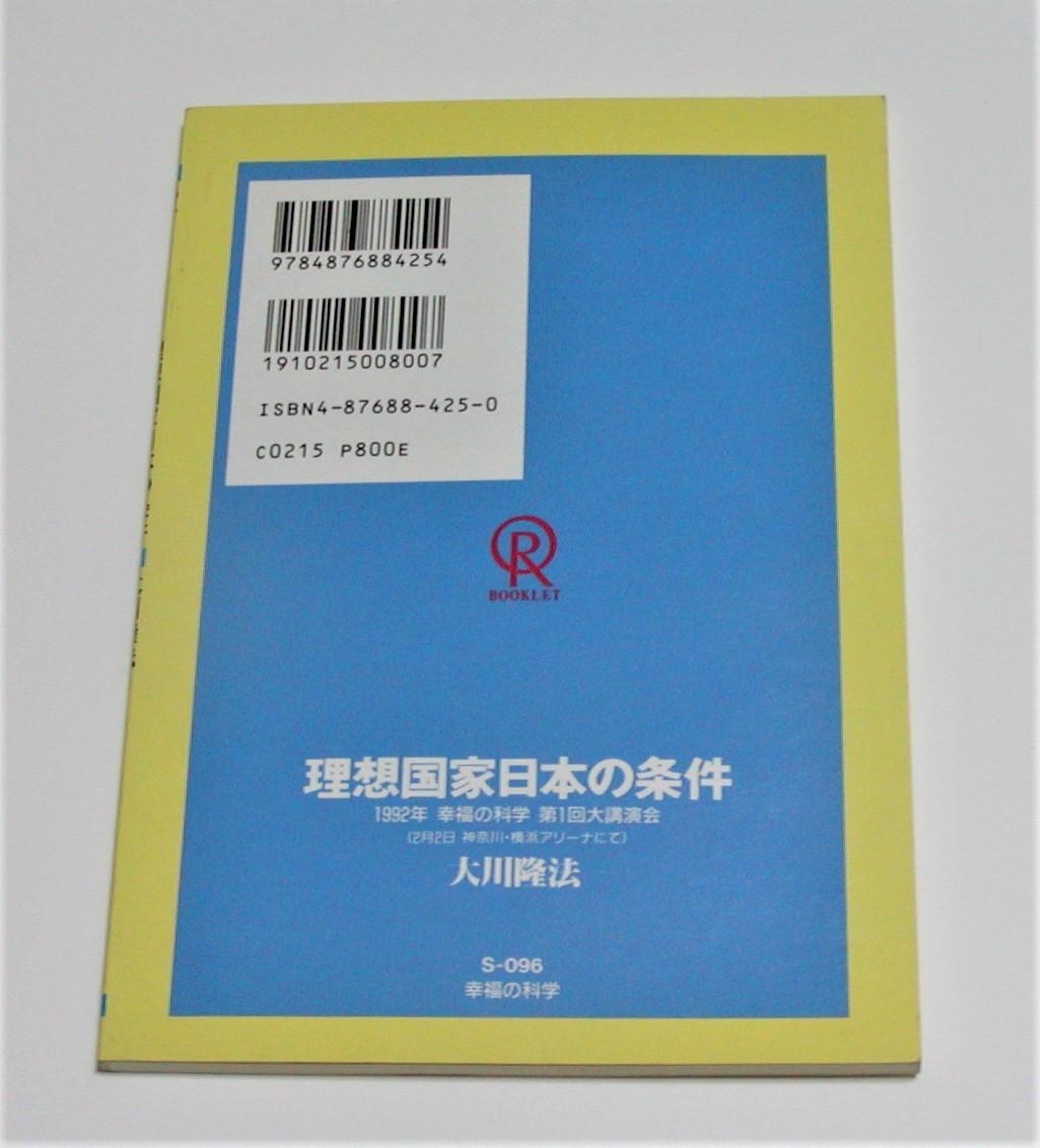 国家 条件 理想 日本 の [B!] 日本の隣なら、どんな国でも発展する・・