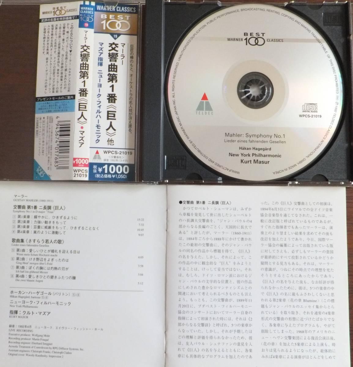 CD マーラー 交響曲第1番「巨人」/歌曲集「さすらう若人の歌」クルト・アズマ指揮 ニューヨーク・フィルハーモニー管弦楽団_画像4