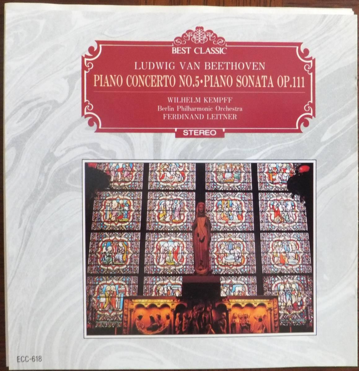 CD ベートーヴェン ピアノ協奏曲第5番「皇帝」:ピアノ・ソナタ第32番 ケンプ(P) ライトナー指揮 ベルリンフィルハーモニー管弦楽団_画像2
