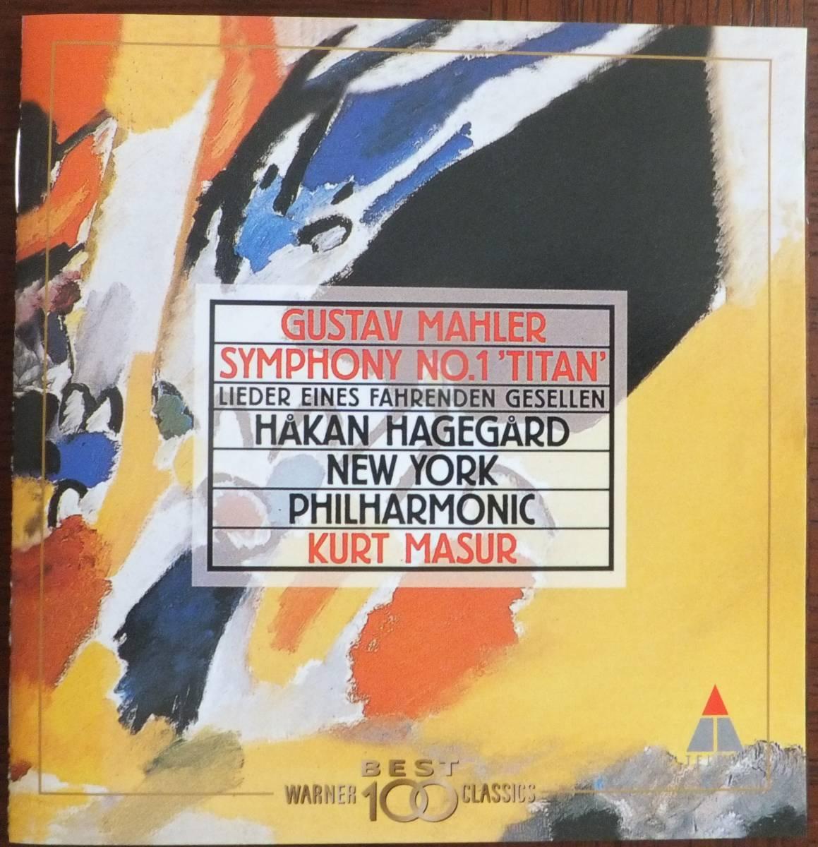 CD マーラー 交響曲第1番「巨人」/歌曲集「さすらう若人の歌」クルト・アズマ指揮 ニューヨーク・フィルハーモニー管弦楽団_画像2